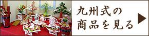 九州式の商品を見る